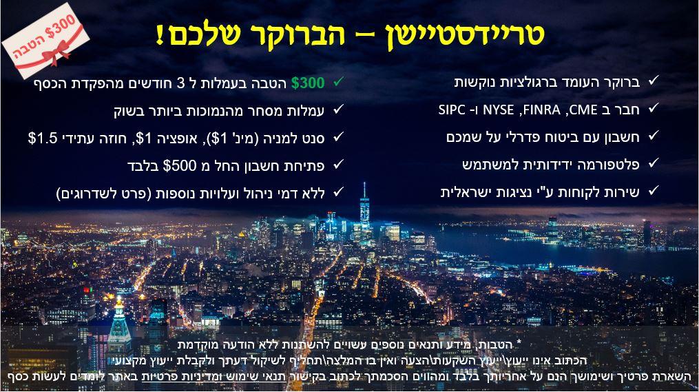 TradeStation ישראל